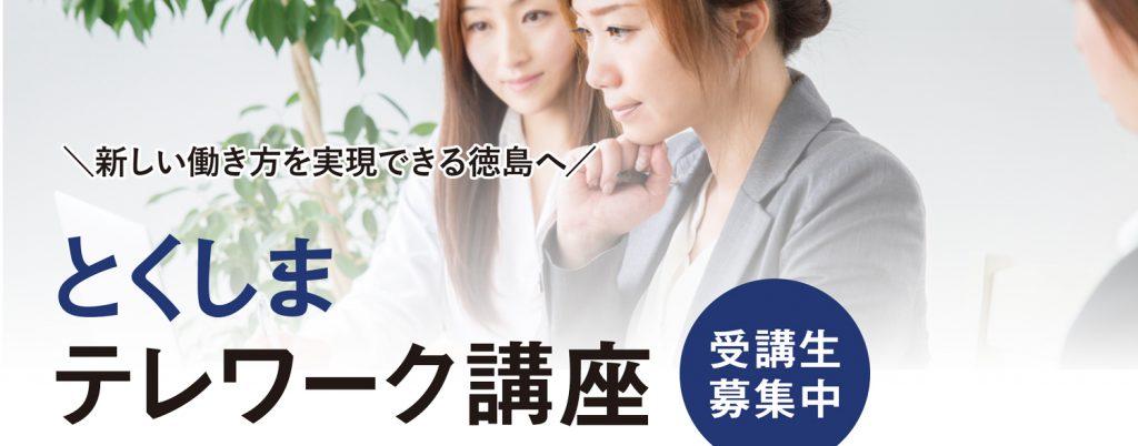 新しい働き方を実現できる徳島へ とくしまテレワーク講座